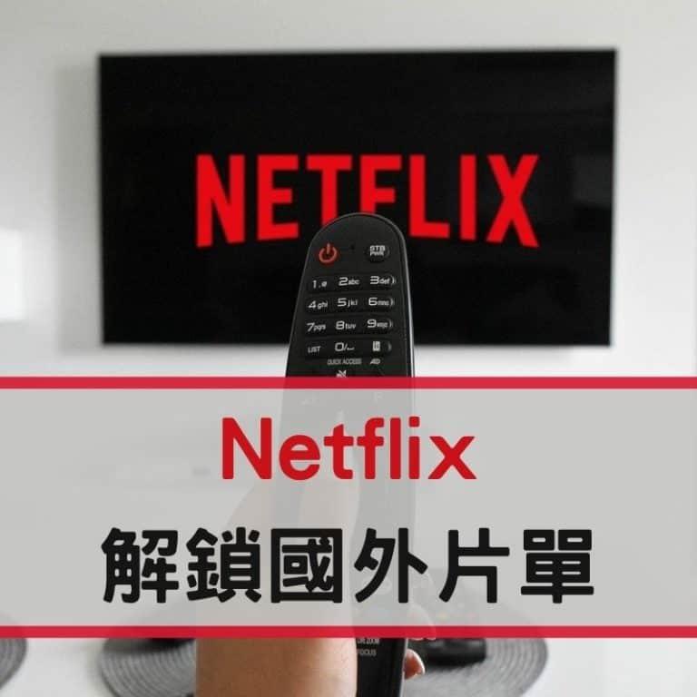 Netflix 跨區