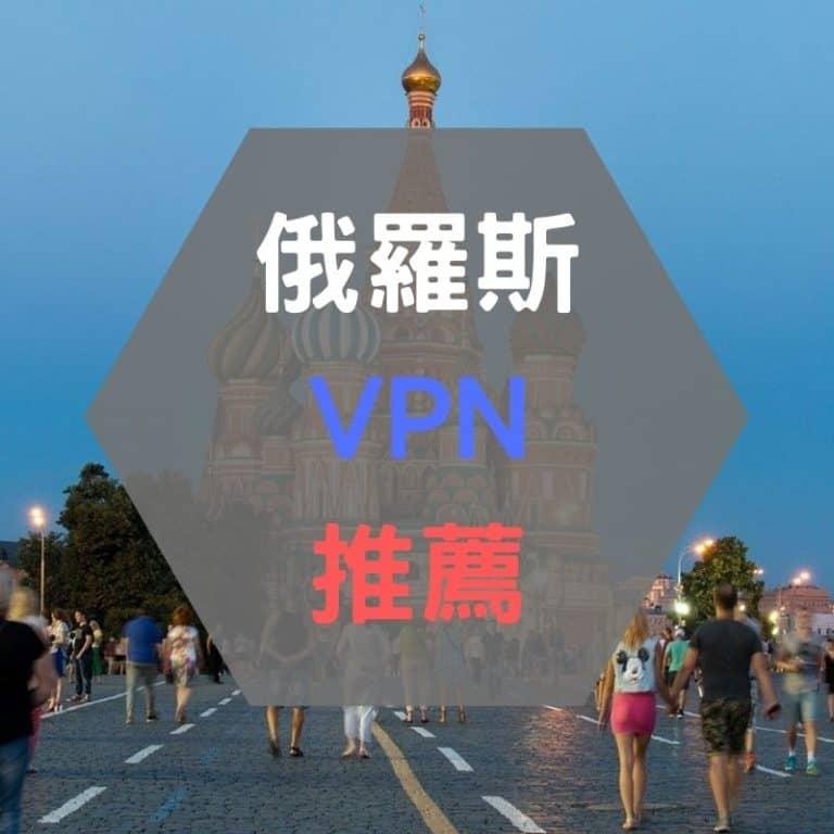 俄羅斯 VPN 推薦