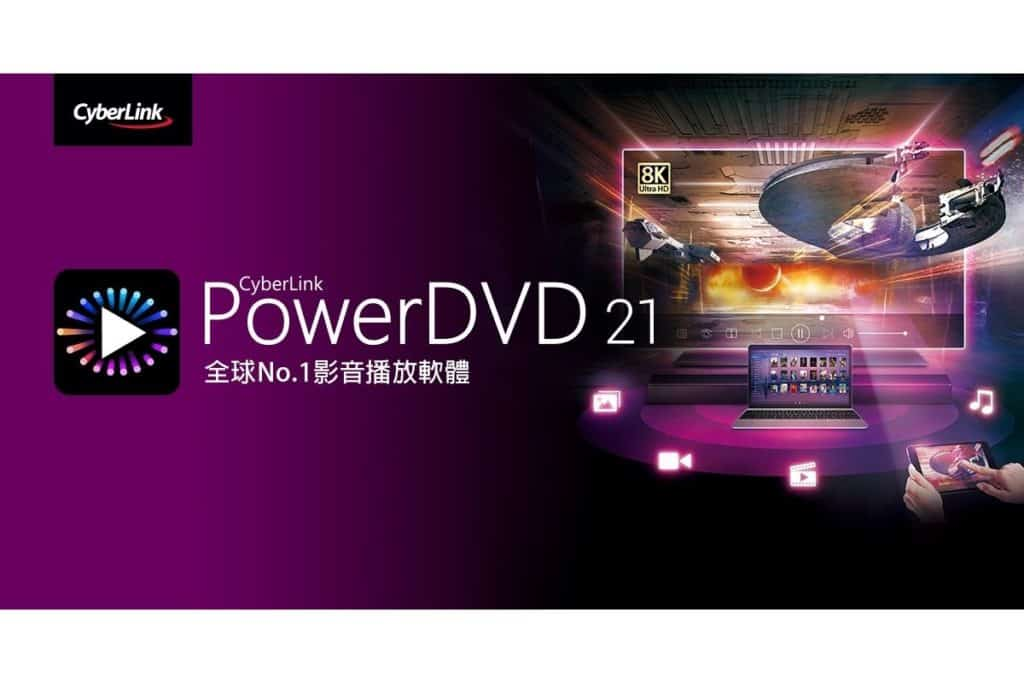 power dvd 評價
