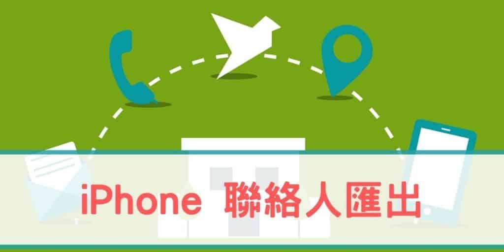 iPhone聯絡人匯出