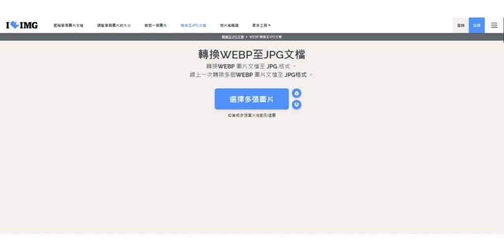 WEBP 轉 JPG