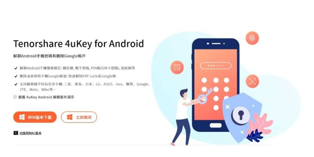 Tenorshare 4uKey for Android 是什麼