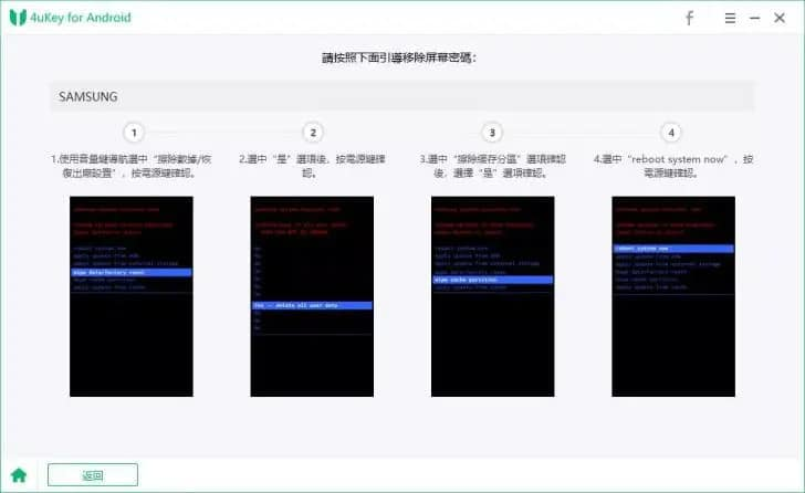 Tenorshare 4uKey for Android 教學
