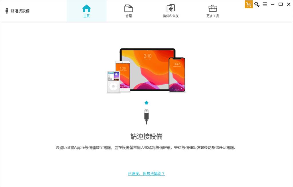 使用 iCareFone 把 iPhone聯絡人匯出