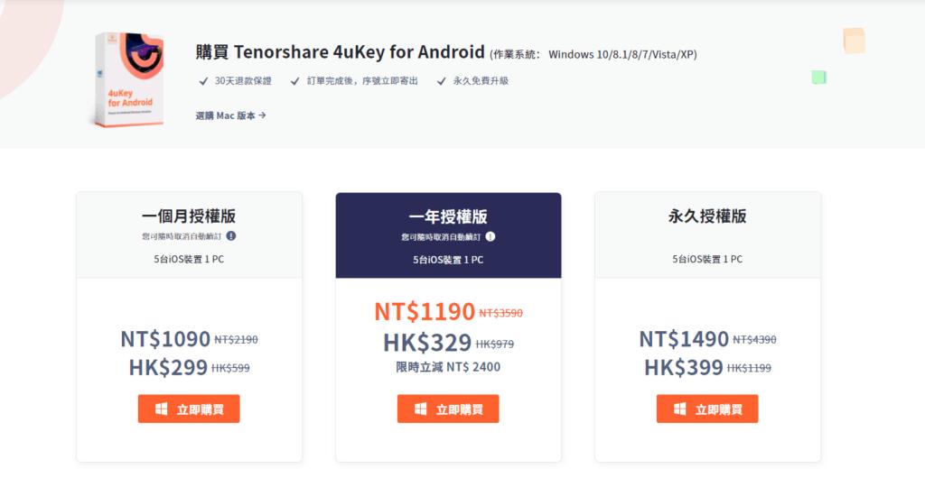 Tenorshare 4uKey for Android 優惠碼