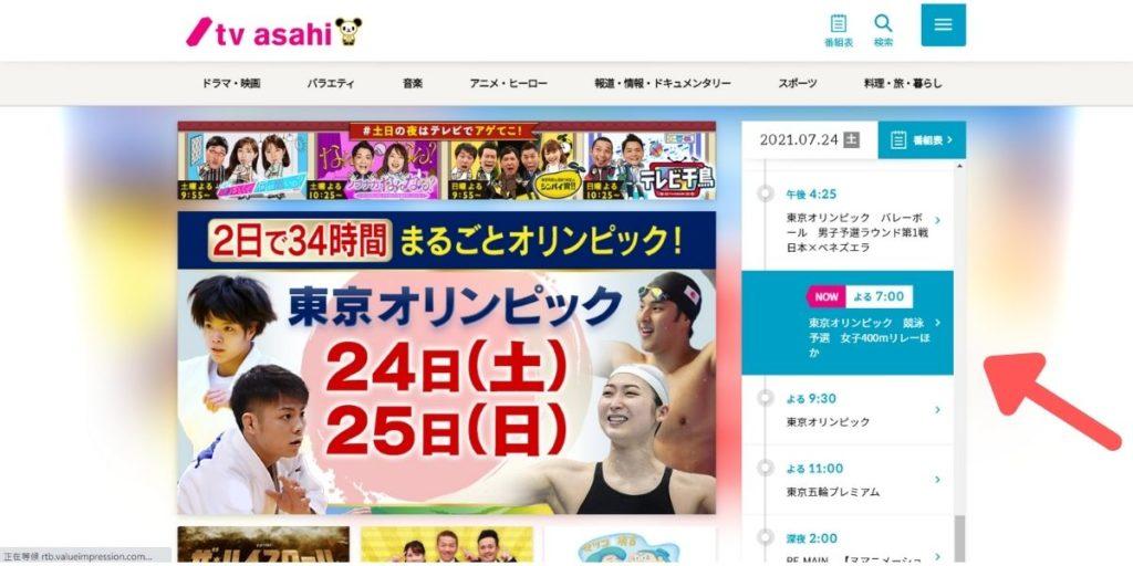 VPN 連日本教學