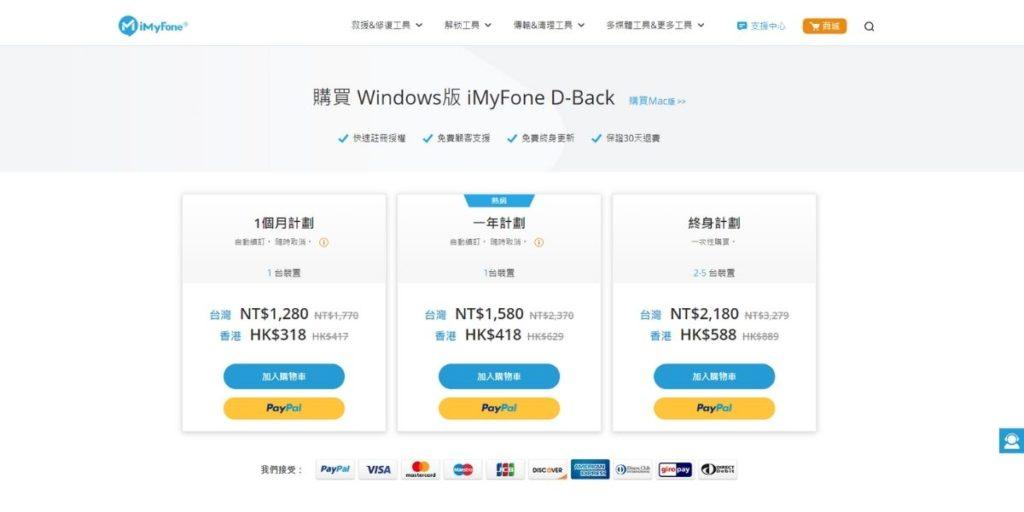 iMyFone D-Back 價格