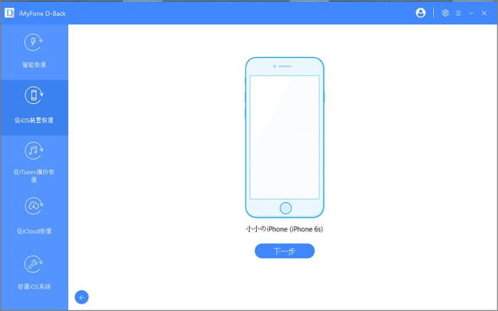 iMyFone D-Back 教學