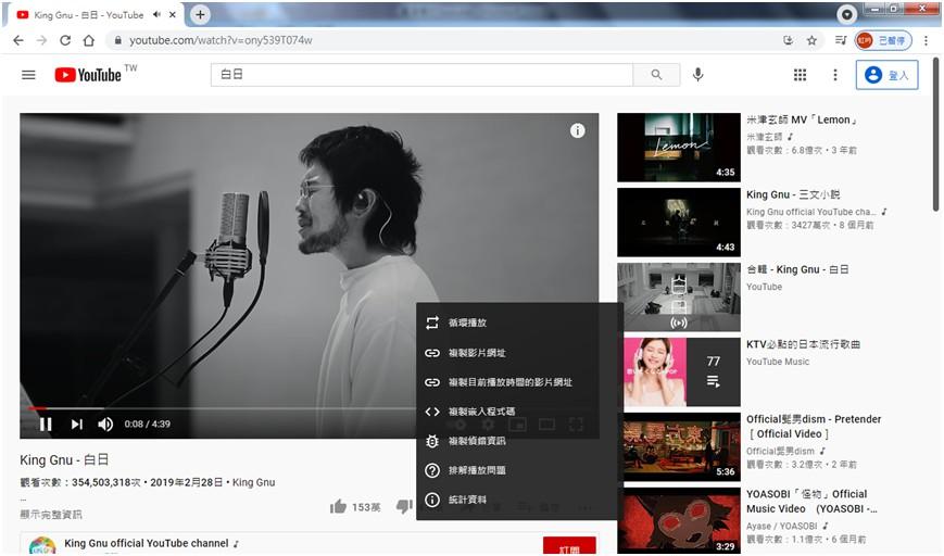 YouTube 重複播放【電腦版教學】
